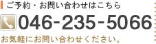 ご予約・お問い合わせはこちら 046-235-5066 お気軽にお問い合わせください